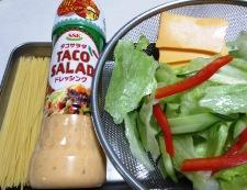 イカとパスタのタコスサラダ 材料①