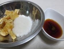 お揚げのおろし柚子ポン 調理①