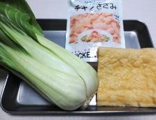 青梗菜とささみフレークの炊いたん 材料