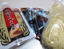 茄子とトマトの冷麺 材料②