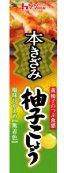 柚子胡椒(ハウス食品) 写真