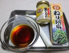 蒸し茄子のバンバンジー風 調味料