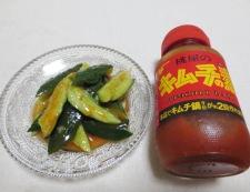 きゅうりのキムチ漬け風 調理