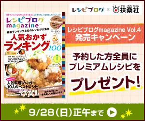 レシピブログマガジン バナー写真 magazine04-2