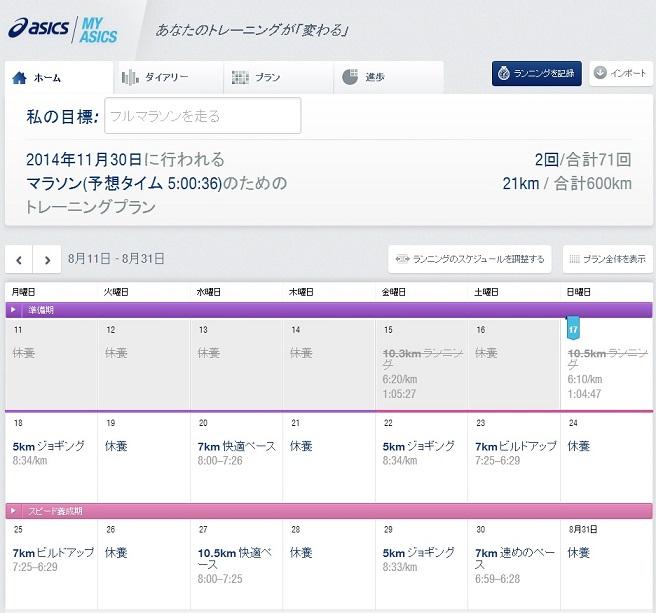 myasics.jpg