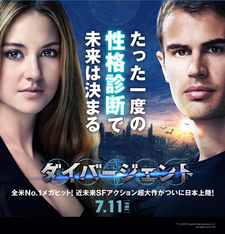 ダイバージェント Divergent