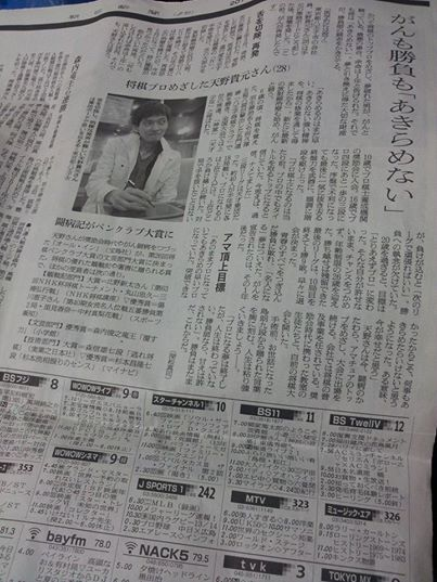 朝日新聞8月