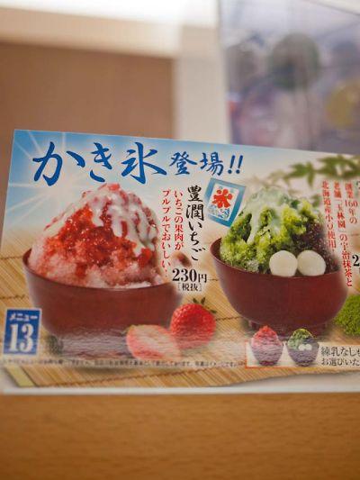 無添くら寿司のかき氷メニュー