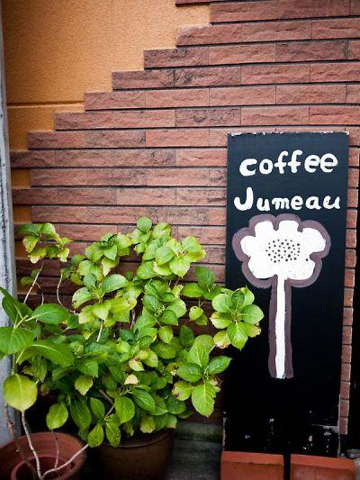 焼津 ジュモー 入口横看板