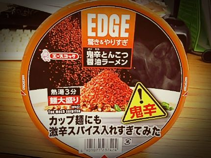 驚き&やり過ぎ 鬼辛とんこつ醤油ラーメン EDGE