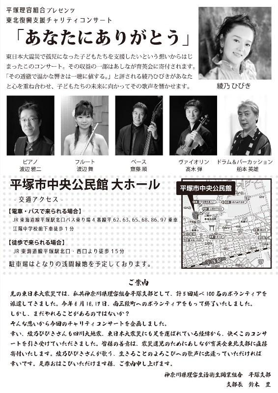 11月25日平塚チャリティチラシ(裏)JPEG - コピー
