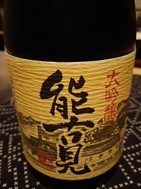 佐賀の銘酒 能古見!