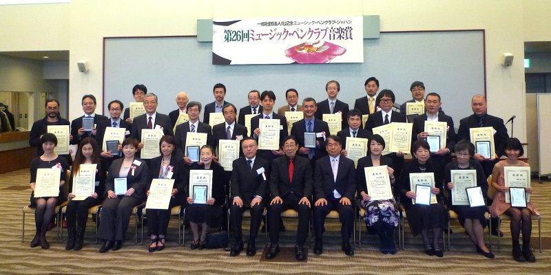 2014年受賞者 集合写真