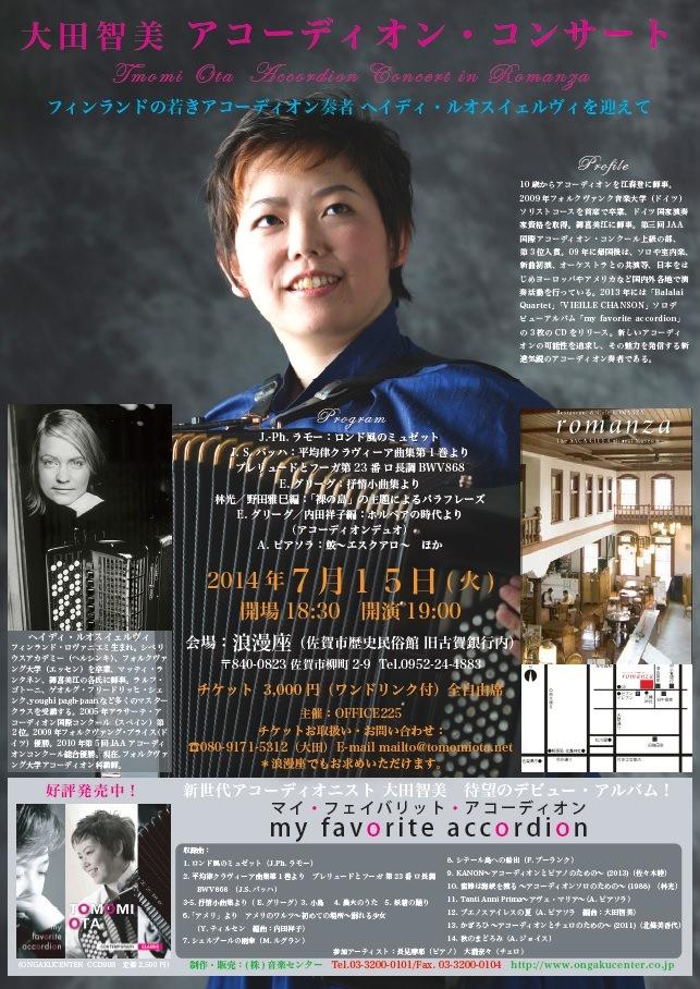 2014.7.15 佐賀 浪漫座 チラシ