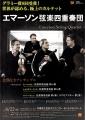 20140622 エマーソン弦楽四重奏団
