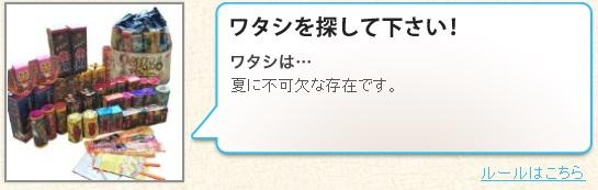 7/26 Monow山分け答え げん玉&ライフマイル