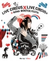NANA MIZUKI LIVE CIRCUS×CIRCUS+×WINTER FESTA Blu-ray版ジャケット画像