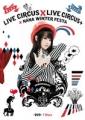 NANA MIZUKI LIVE CIRCUS×CIRCUS+×WINTER FESTA DVD版ジャケット画像