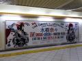 JR池袋駅 大型看板
