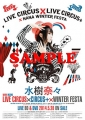 NANA MIZUKI LIVE CIRCUS×CIRCUS+×WINTER FESTA メーカー特典「B2告知ポスター」