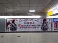 JR新宿駅 大型看板