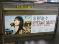 SUPERNAL LIBERTY JR東日本ホーム上ベンチ 大型看板1