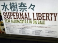 SUPERNAL LIBERTY JR東日本ホーム上ベンチ 大型看板2