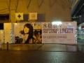 SUPERNAL LIBERTY 秋葉原ラジオ会館 大型看板1