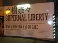 SUPERNAL LIBERTY 秋葉原ラジオ会館 大型看板3