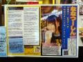 SUPERNAL LIBERTY TOWER RECORDS渋谷店 ななつーしん 特別号