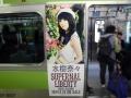 SUPERNAL LIBERTY JR山手線車体広告7
