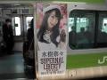 SUPERNAL LIBERTY JR山手線車体広告8