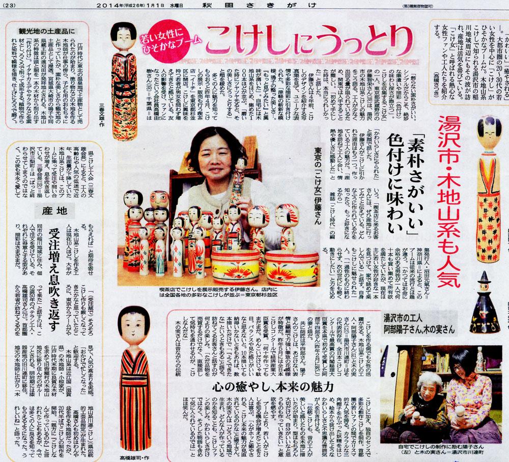 20140101akita-1_s.jpg