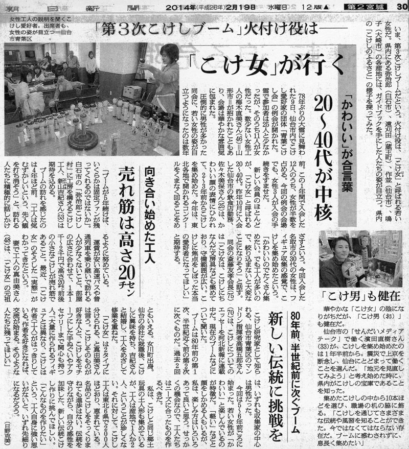 20140219asahishinbun_s.jpg