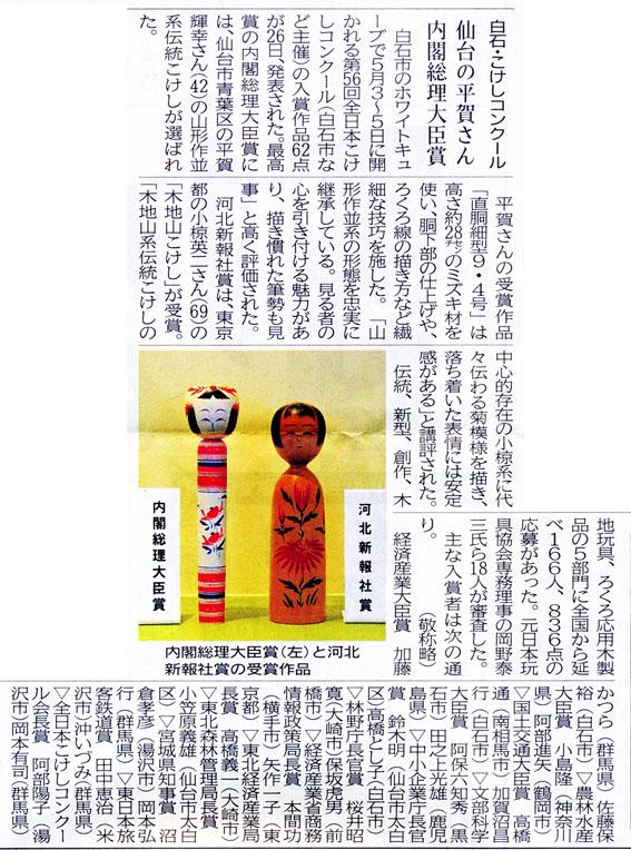 20140427河北