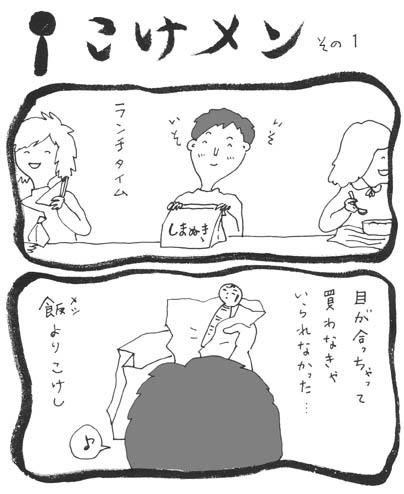 sこけメン001