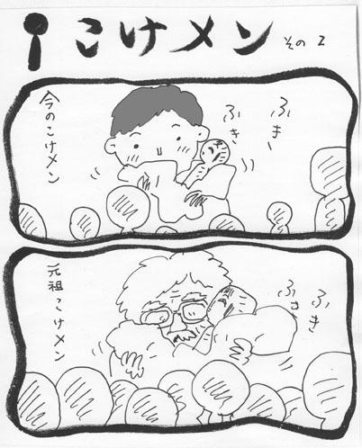 sこけメン002