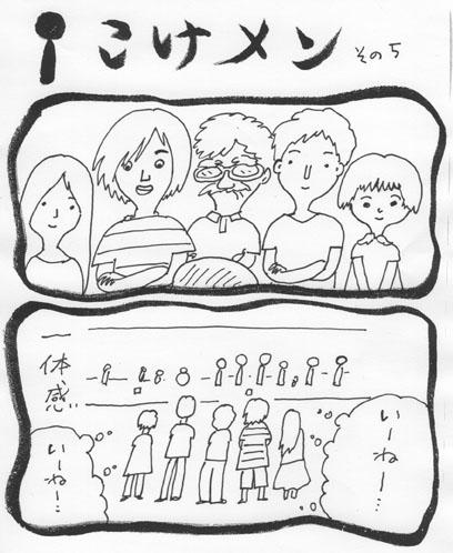 sこけメン005