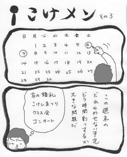 sこけメン003