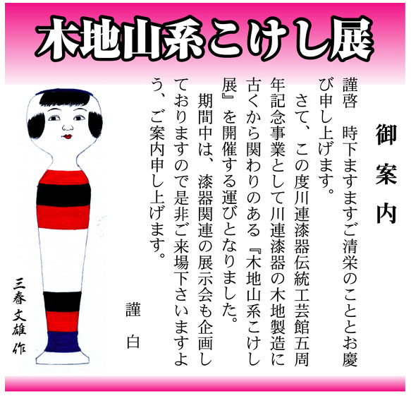 20140624kijiyama
