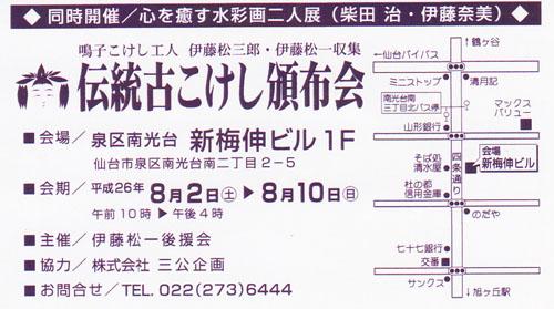 20140802松一後援会02s