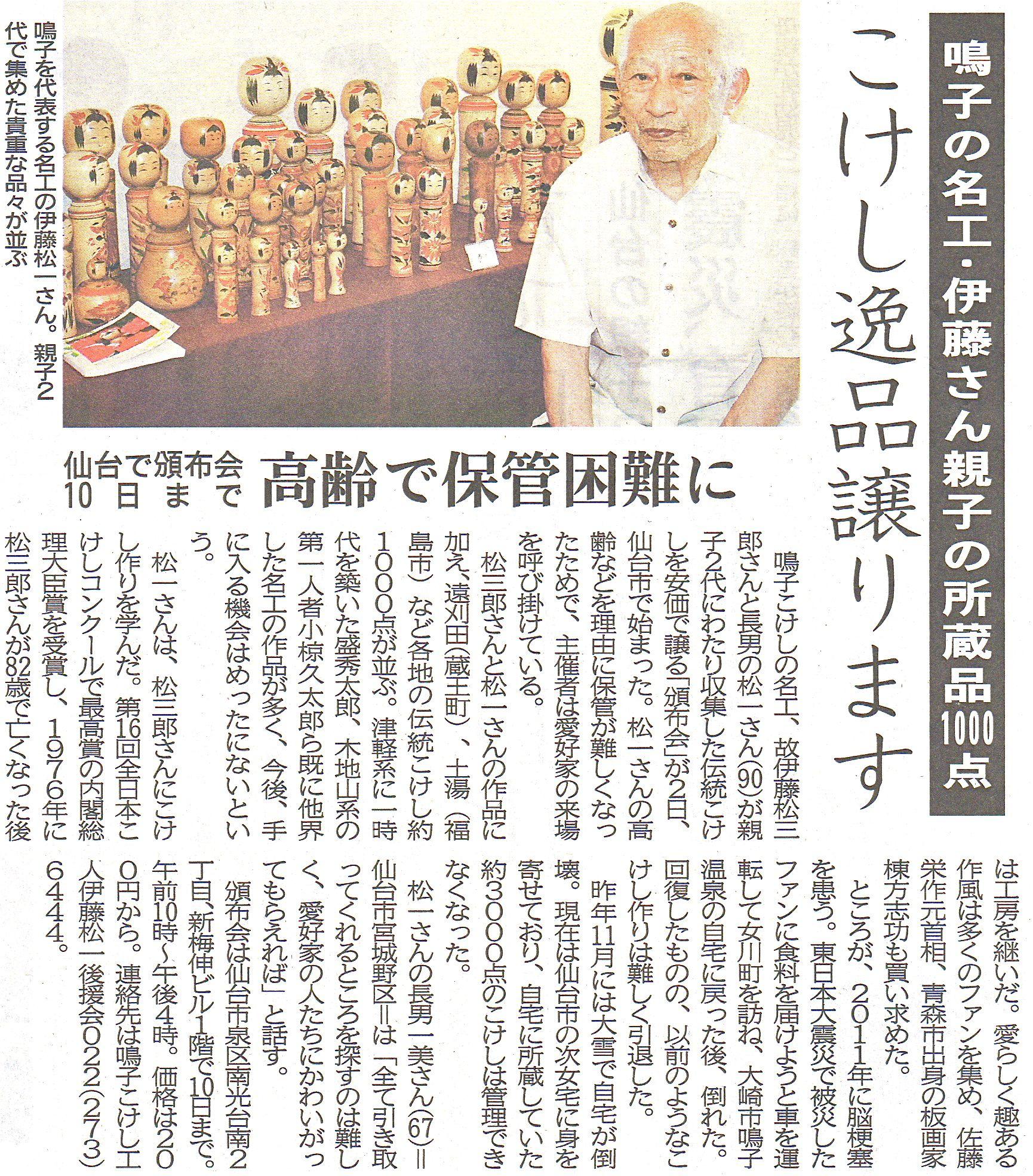 20170803河北記事