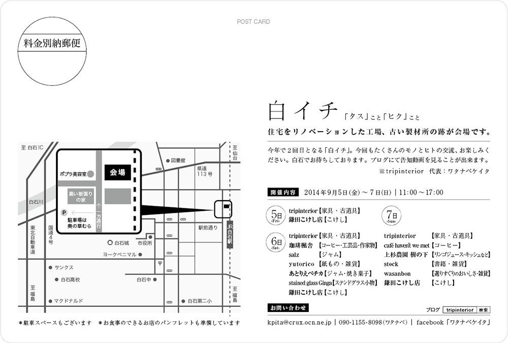 201408shiroichi02.jpg