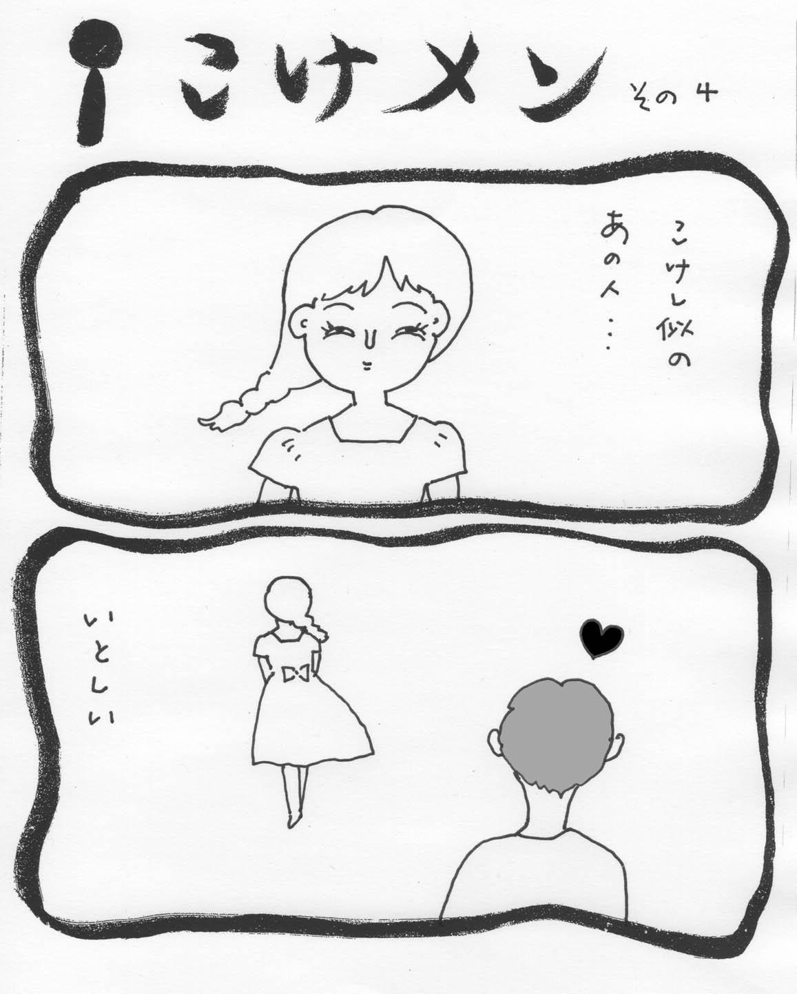 sこけメン004