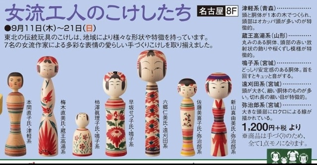 20140911名古屋女流工人
