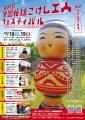 2014津軽工人フェス1