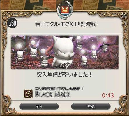 2014・2・19モグ討滅初見勝利_23