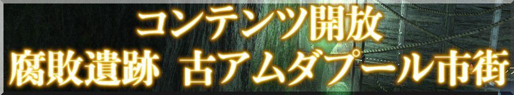 2014・3・27パッチ22当日A