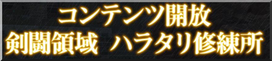2014・3・27パッチ22当日_11