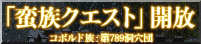 2014・3・27パッチ22当日_76コボルド解放